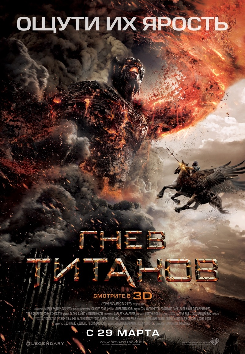 ������: ���� ������� / Wrath of the Titans (2012) HDRip