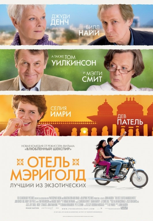 ������: ����� ���������: ������ �� ������������ / The Best Exotic Marigold Hotel (2011) HDRip